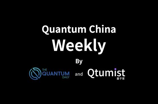 Quantum China Weekly Volume 17(2021/07/31-2021/08/06)