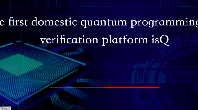 Chinese Quantum Software Startup Announces Angel Round in The 'Tens of Millions of Yuan'